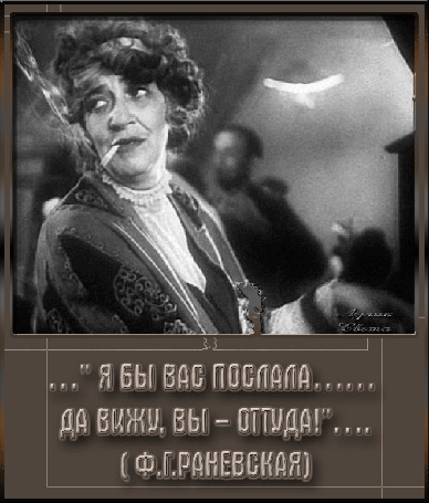 Анимация Фаина Григорьевна Раневская, с дымящейся сигаретой во рту, музицирует на пианино в ресторане (Я бы вас послала. Да вижу, вы -оттуда! (Ф. Г. Раневская) ), автор Лучик Света