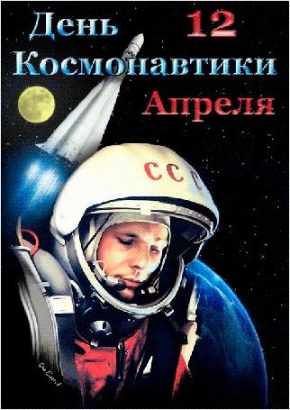 Анимация Гагарин на фоне земли, ракеты, звезд и луны с надписью 12 Апреля День Космонавтики