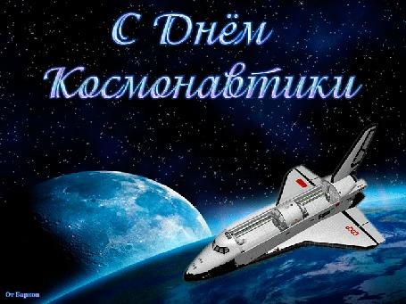 Анимация Космический корабль летит над землей на фоне луны и звездного неба с надписью С Днем Космонавтики