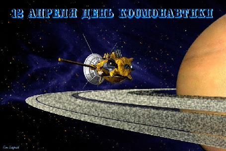 Анимация Космический аппарат сканирует Юпитер с бегущими кольцами с фразой 12 Апреля-День Космонавтики