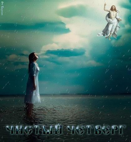 Анимация Девушка стоит в воде, на нее смотрит Бог и показывает на дождь, внизу фраза Чистый Четверг