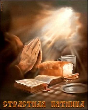 Анимация Помолимся за воскресение Иисуса Христа (Страстная Пятница) By Barkov