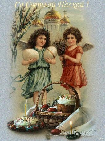 Анимация Два ангела с пасхальными яйцами, вербой в руках стоят на фоне куполов православного храма, веточки весенних цветов, рядом корзинка с куличом, крашеные яйца, тарелка с куличом, вокруг которой лечат разноцветные яйца, горит свеча, (Со Светлой Пасхой! )