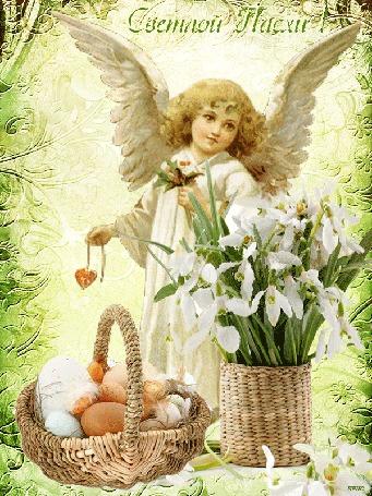 Анимация Ангел с сердечком в руке стоит около корзинки с пасхальными яйцами, вазы с весенними цветами, на солнечных бликов боке, (Светлой Пасхи!)