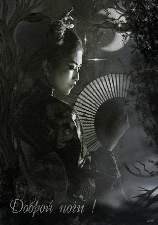 Анимация Девушка с веером в руке на фоне природы ночного леса, звездного неба, светит месяц, (Доброй ночи! )