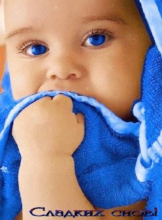 Анимация Милый, синеглазый малыш в голубом, махровом полотенце (Сладких снов!)