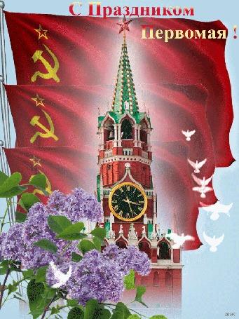Анимация Башня Кремля на фоне красных флагов, ветки сирени, летающие голуби, (С праздником Первомая! )