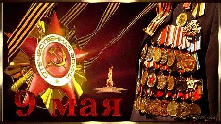 Анимация Напротив ордена красной звезды с георгиевскими ленточками стоит ветеран с орденами ВОВ (9 мая)