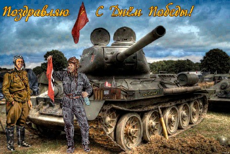 Анимация Солдаты на фоне танка Т34 празднуют 9 Мая День Победы! (Поздравляю С Днем Победы!)