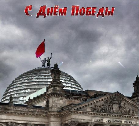 Анимация Водружение флага над поверженным рейхстагом (С Днем Победы)
