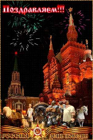 Анимация Поздравление с Днем Победы! Богатыри на фоне исторического музея на Красной площади Москвы (Поздравляем! Россия День Победы)
