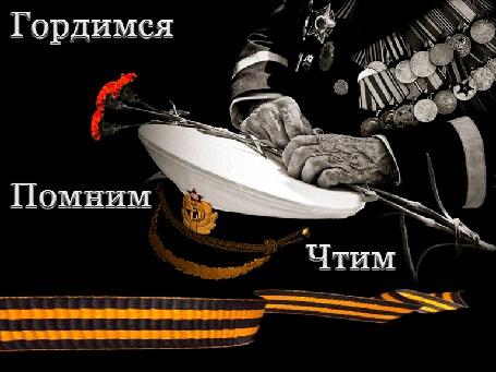 Анимация Ветеран в военной форме в орденах держит три гвоздики в руках (Гордимся Помним Чтим)