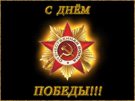 Анимация Орден Великой Отечественной Войны на огненном фоне (С Днем Победы!)
