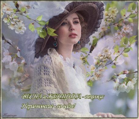 Анимация Красивая девушка в шляпке среди веток цветущей яблони, (Весна и Женщина - похожи : Неравновесие- во всем!)