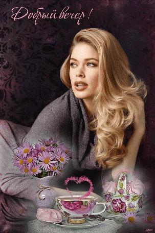 Анимация Красивая блондинка, рядом чай, в котором перекликаются два сердца, вазочка с зефиром, ваза с цветами, (Добрый вечер! )