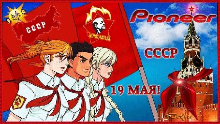 Анимация Пионеры идут под флагами возле Кремля на день пионерии (Пионер СССР 19 мая)