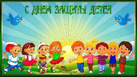 Анимация На фоне солнечных лучей играют дети (С Днем Защиты Детей)