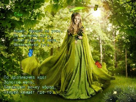 Анимация В зеленом лесу стоит девушка в салатном длинном платье среди радуги и неоновых бабочек,(По тропиночке идет Золотое Лето. Переходит речку вброд, птицей свищет где-то. Ходит, бродит по росе, По цветному лугу, носит радугу в косе, Заплетенной туго), автор Chloe