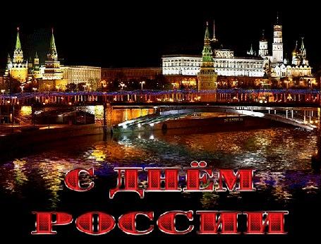 Анимация С Днем России