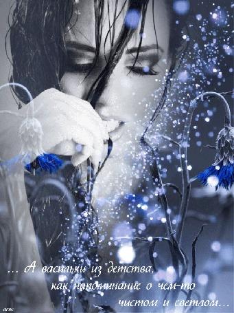 Анимация Грустная девушка на фоне вечерних васильков, капель лунного света, (. А васильки из детства, как напоминание о чем-то чистом и светлом.)