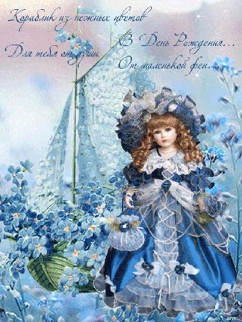 Анимация Девочка-фея-волшебница в красивом платье, шляпке, с сумочкой в руке, на фоне кораблика с цветами, (Кораблик из нежных цветов в День Рождения. Для тебя от души От маленькой феи. )