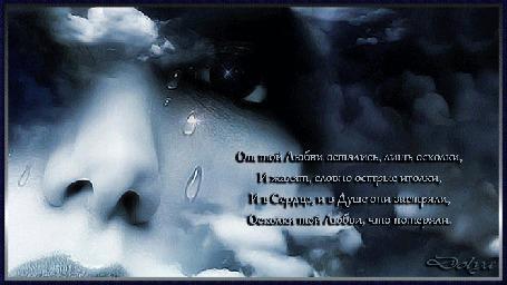Анимация На фоне ночного неба и облаков плачет девушка