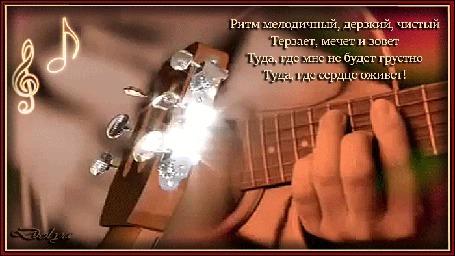 Анимация Мужчина играет на гитаре (Ритм мелодичный, дерзкий, чистый Терзает, мечет и зовет Туда, где мне не будет грустно Туда, где сердце оживет!)