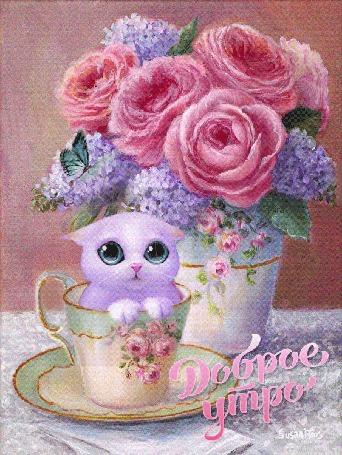Анимация Букет цветов в белой вазе рядом с белоснежным котиком в кружке, над которым порхает бабочка,(Доброе утро)