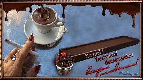 Анимация В чашку льется горячий шоколад (Мечтай! Улыбайся! Наслаждайся каждым мгновением!)