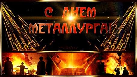 Анимация Металлурги стоят у печей (С днем металлурга!)