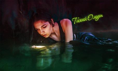 Анимация Девушка лежит в воде, смотрит на текущий в воде огонек (Тихий омут) автор Анна Apriore