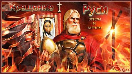 Анимация Князь Владимир на Крещении Руси (Крещение Руси огнем и мечом)