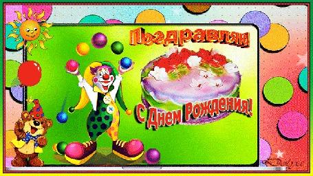 Анимация Клоун и мишка поздравляют с днем рождения