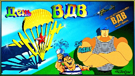 Анимация На фоне неба и облаков Стоят два бойца ВДВ (День ВДВ. Там, где черт сломает ногу ВДВ найдет дорогу)