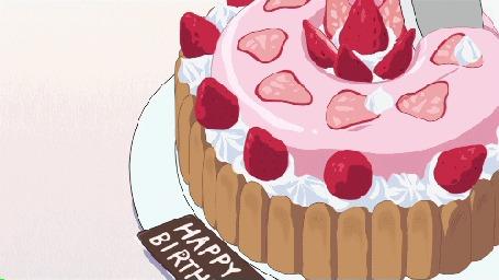Анимация Большим ножом режут розовый торт с клубникой (Happy Birthday)