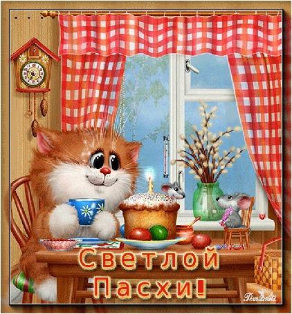 Анимация Кот сидит за столом с мышкой (Светлой Пасхи), by Tim2ati