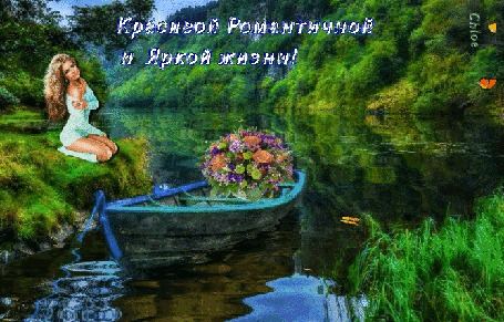 Анимация Живописный уголок природы, девушка сидит у воды перед лодкой, в которой лежит букет цветов (Красивой Романтичной и Яркой жизни!), by Chloe