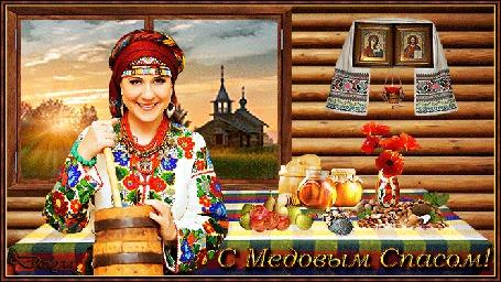 Анимация В доме, за столом, сидит девушка с бочонком меда. На столе угощения к празднику Спаса. В окно виднеется церквушка, лес и луг (С Медовым Спасом!)