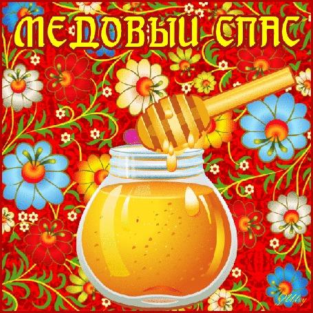 Анимация Сосуд с медом на фоне цветов (Медовый спас)