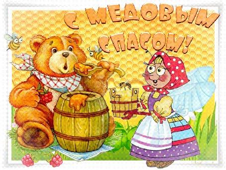 Анимация Медведь ест мед из бочки, а пчела стоит рядом с ведерком меда (С медовым спасом!)