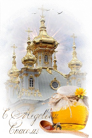 Анимация Баночка меда на фоне церковного собора (С медовым спасом!)