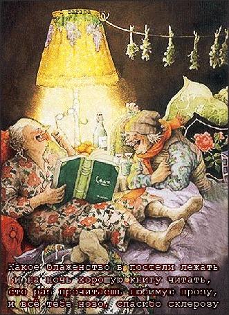 Анимация Бабушки читают книжку под желтым абажуром, на столике шампанское и фрукты (Какое блаженство в постели лежать И на ночь хорошую книгу читать. Сто раз прочитаешь знакомую прозу, И все тебе ново - спасибо склерозу)