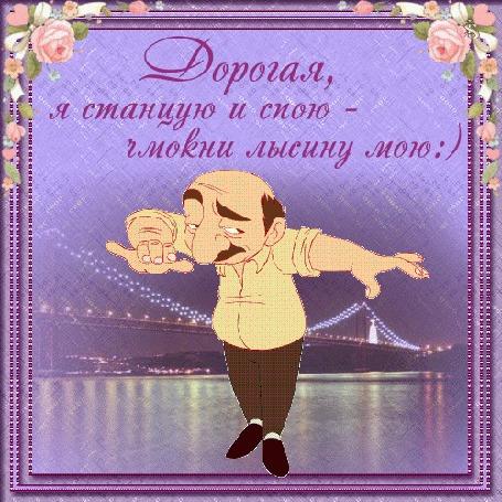 Анимация Грузин танцует лезгинку на фоне светящегося моста (Дорогая, я станцую и спою- чмокни лысину мою)
