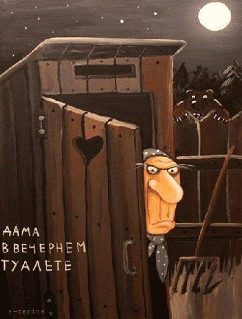 Анимация Деревенская бабуля на улице ночью, by azarina