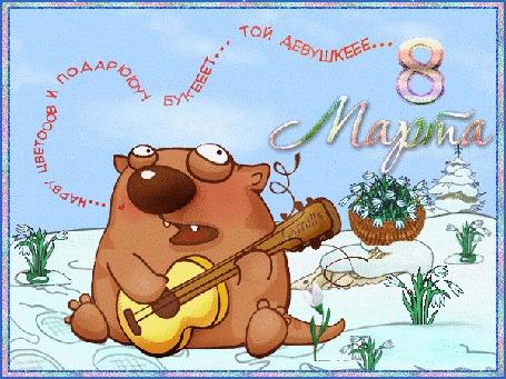 Анимация Кот под гитару поет мартовскую песнь (8 марта)