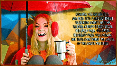 Анимация Под красным зонтиком сидит веселая девушка с кружкой кофе (Спасибо, что погода есть. Она ведь есть у нас все время. То дождик капает на темя, То сушь и впору в воду лезть. Я в среду рада, что среда. В субботу рада, что суббота. Мне быть счастливой так охота, Ну так охота, что беда!)