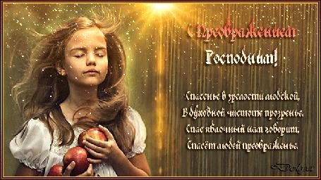 Анимация Девочка с яблоками стоит под сиянием небес (Спасенье в зрелости людской, В духовной чистоте прозренье. Спас яблочный нам говорит, Спасет людей преображенье.)