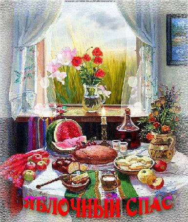 Анимация Яблочный спас, богатый праздничный стол, пироги
