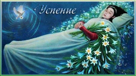 Анимация Среди цветов лилий лежит Пресвятая Богородица, в небе парит голубь (Успение)