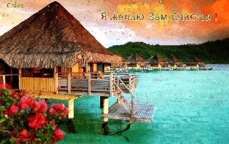 Анимация Уютный домик красиво расположился среди голубых вод на базе отдыха, (Я желаю Вам счастья!)